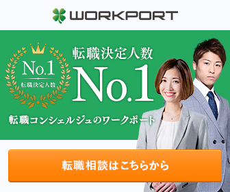 WORKPORT(ワークポート)