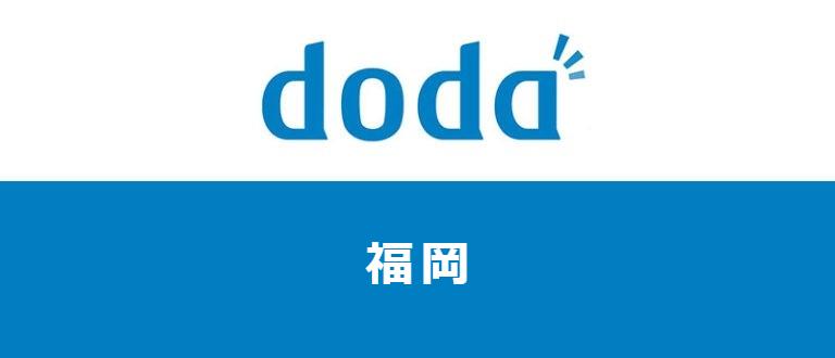 【福岡】dodaはサポート力抜群!福岡(九州)で転職に成功する方法