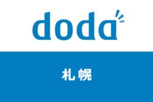 【札幌】dodaはサポートが手厚い!札幌で転職に成功するコツ