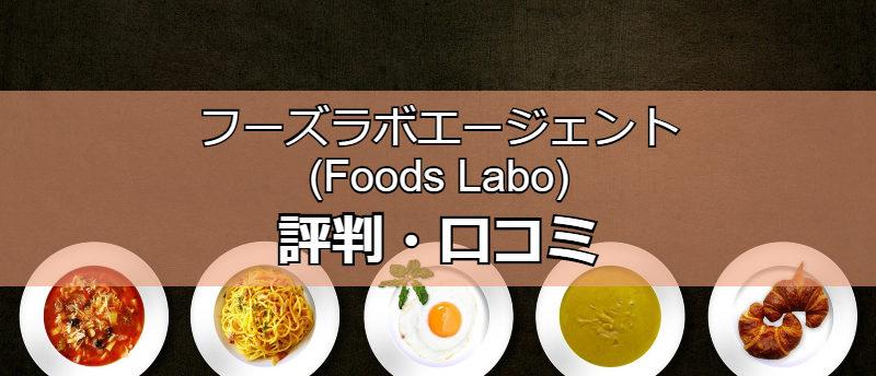 フーズラボエージェント(Foods Labo)の評判・口コミは?転職成功のコツ