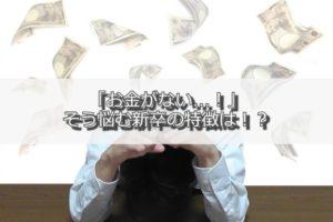 お金がない新卒の特徴!節約術と副業で稼ぐポイントを解説