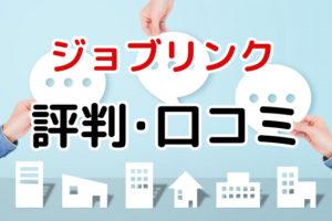 【ジョブリンク】評判-口コミ
