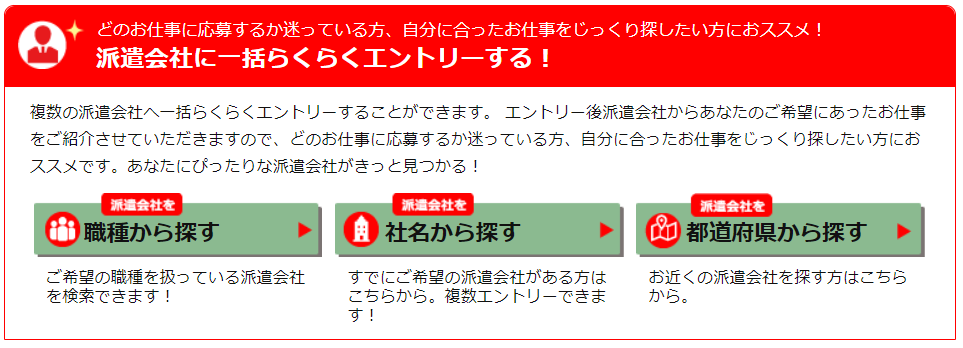 【ジョブリンク】求人-派遣会社検索