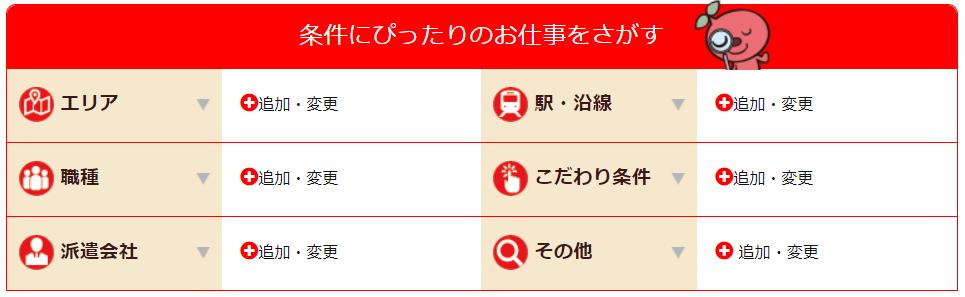 【ジョブリンク】求人-条件検索