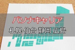 札幌・仙台・静岡・広島でパソナキャリアは使える?転職成功する秘訣とは?