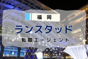 【ランスタッド】福岡-九州