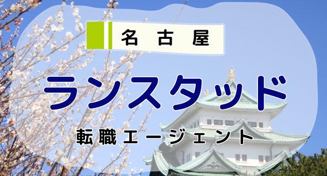 【ランスタッド】名古屋