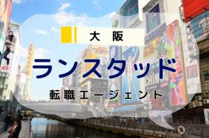 【大阪】ランスタッドは大阪の転職に使える?求人の特徴と転職成功法