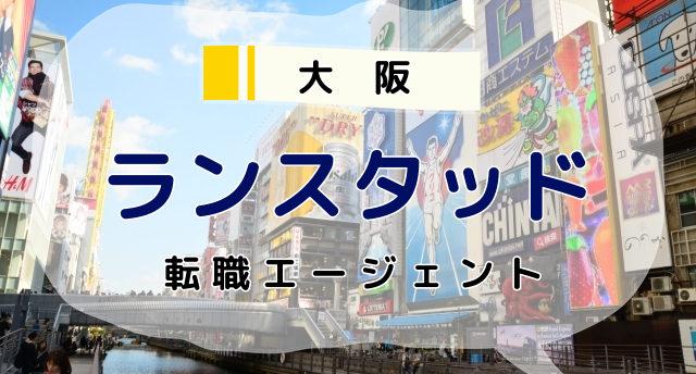 【ランスタッド】大阪