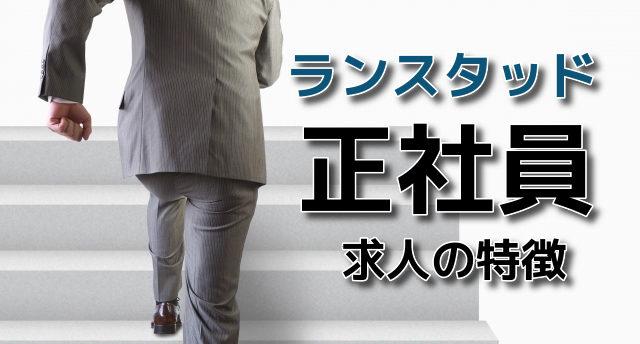 【ランスタッド】正社員-求人-特徴