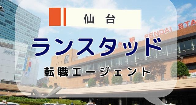【ランスタッド】仙台