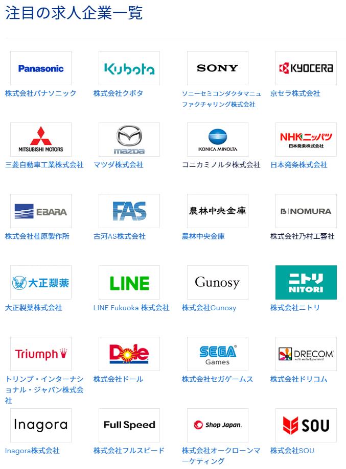 【ランスタッド】取引企業一覧