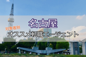 名古屋のオススメ転職エージェントを対象者別に紹介!名古屋で転職成功する秘訣