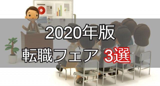【2020年転職フェア】転職成功できる転職フェア3選!開催日や活用法は