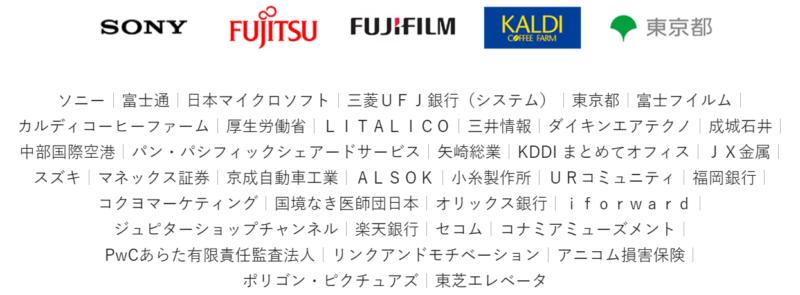 doda転職フェア(東京)の過去の出展企業