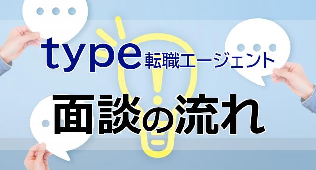 【type転職エージェント】面談