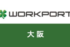 WORKPORT(ワークポート)は大阪での転職に有利?転職成功のコツ