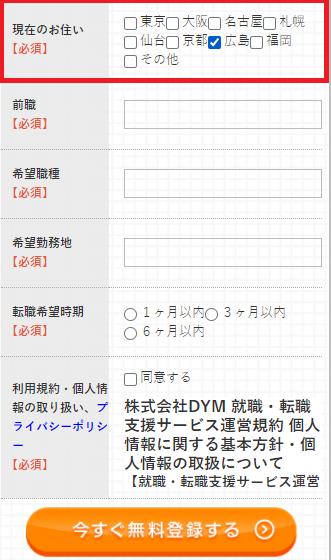 DYM就職は広島の就職に有益