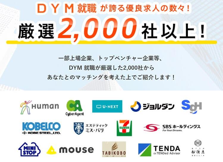 DYM就職の求人