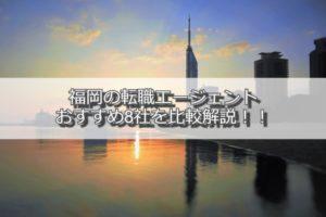 福岡の転職エージェントおすすめ8社を比較解説:失敗しない選び方