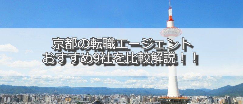 京都の転職エージェントおすすめ9社を比較解説:失敗しない選び方