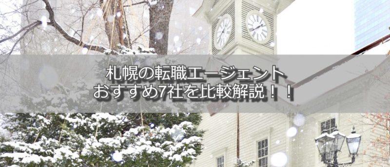 札幌の転職エージェントおすすめ7社を比較解説:失敗しない選び方