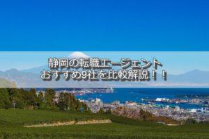 静岡の転職エージェントおすすめ8社を比較解説:転職成功の秘訣は?