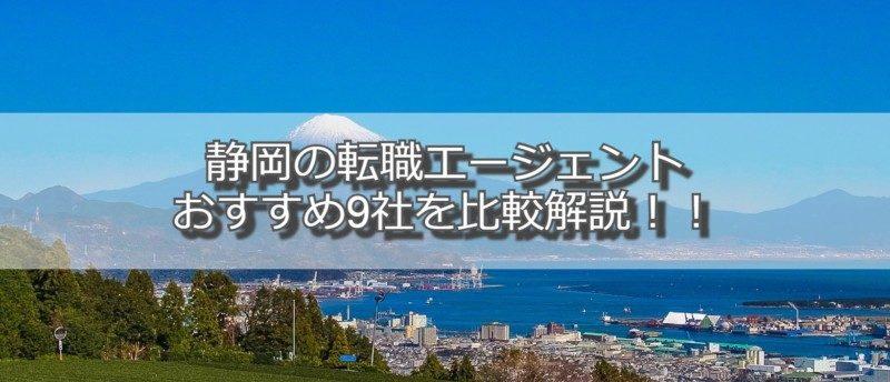 静岡の転職エージェントおすすめ9社を比較解説:転職成功の秘訣は?