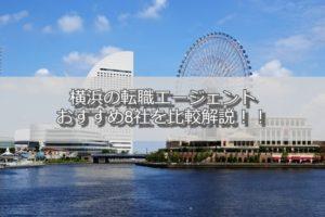 横浜の転職エージェントおすすめ8社を比較解説:失敗しない選び方
