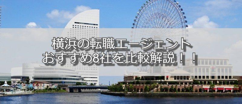 横浜の転職エージェントおすすめ8選!適切な選び方と転職成功する活用法