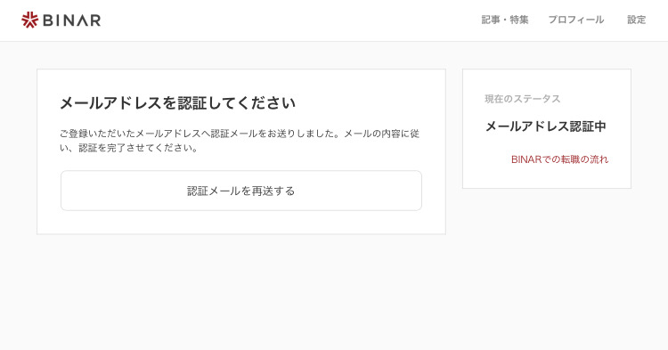 BINAR登録後の認証メール再送画面