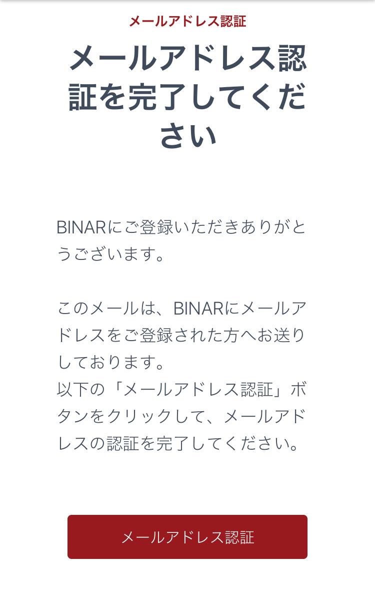 BINAR登録後のメールアドレス認証の画面