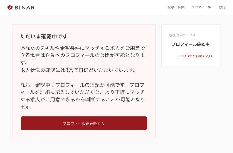 BINARメールアドレス認証完了の画面