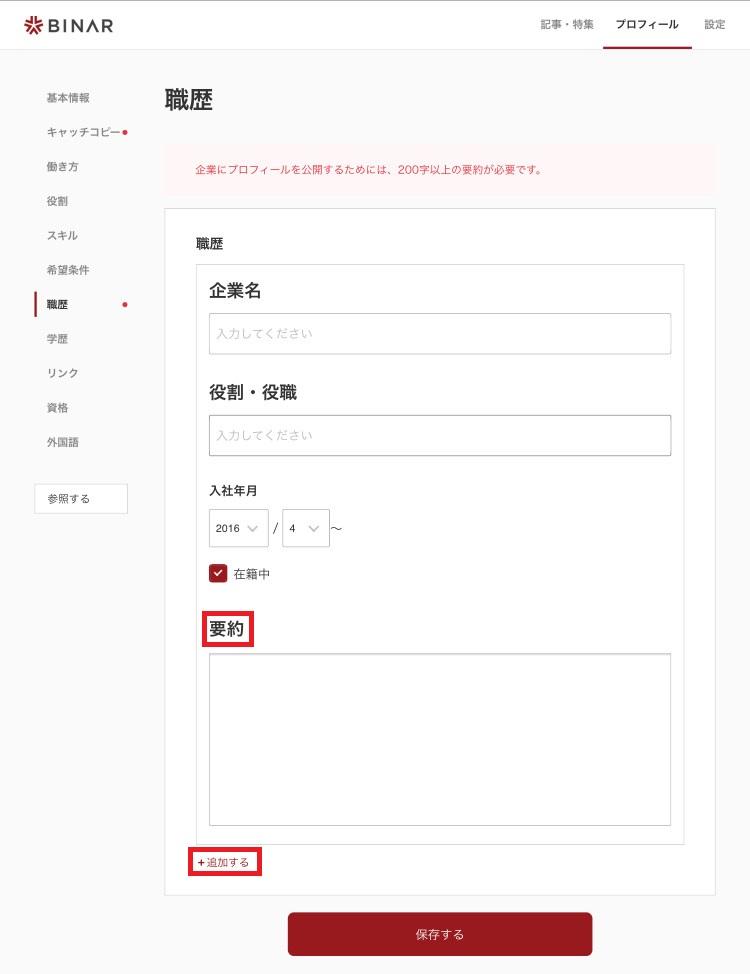 BINARのプロフィール登録(職歴)