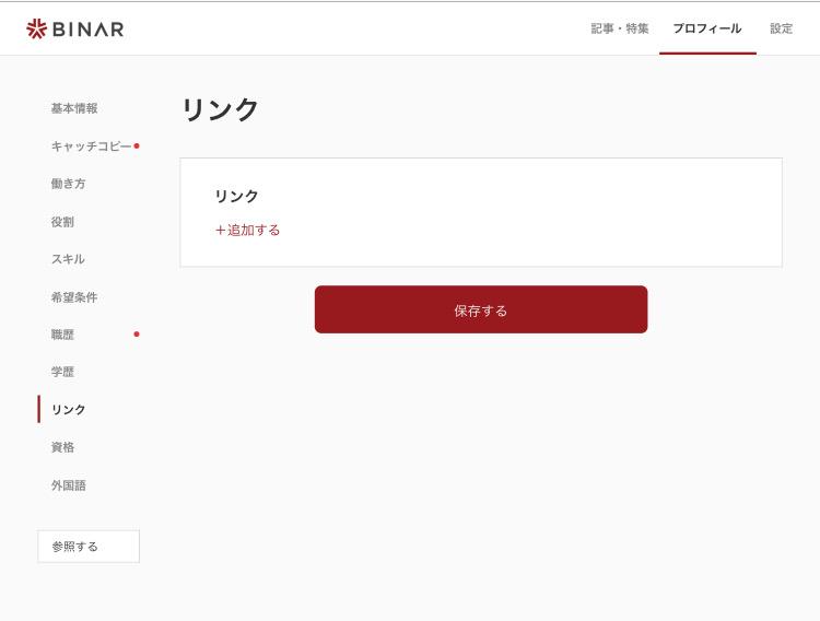 BINARの登録後に更新できるプロフィール(リンク)