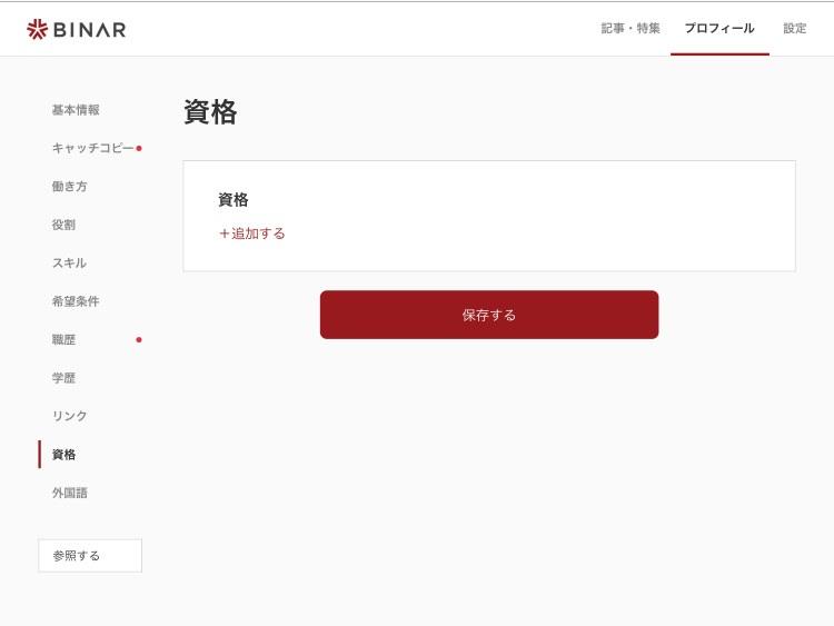 BINARの登録後に更新できるプロフィール(資格)