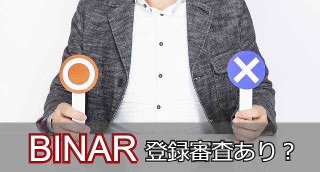 BINARは登録審査あり?審査通過しやすい登録手順と審査落ち後の対処法
