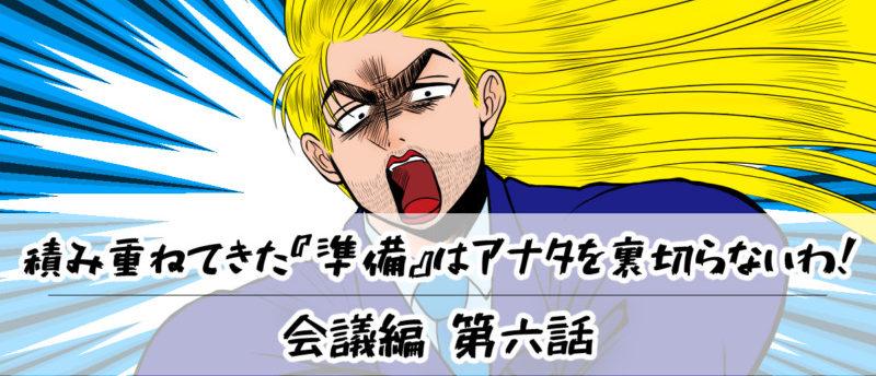 【会議編】第六話:積み重ねてきた『準備』はあなたを裏切らないわ!