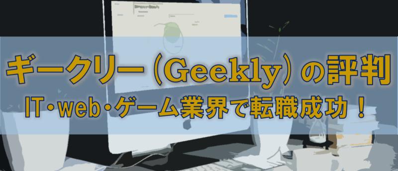 ギークリー(Geekly)の評判は?IT・web・ゲーム業界で転職成功
