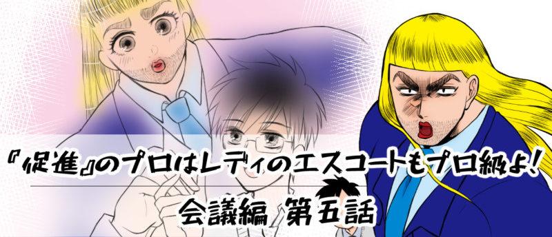 【会議編】第五話:『促進』のプロはレディのエスコートもプロ級よ!