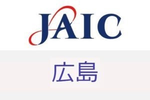 ジェイック(JAIC)広島で開かれるカレッジは?広島支店で正社員を目指せる!