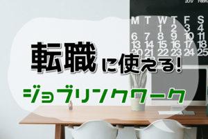 【ジョブリンクワーク】転職-求人-特徴