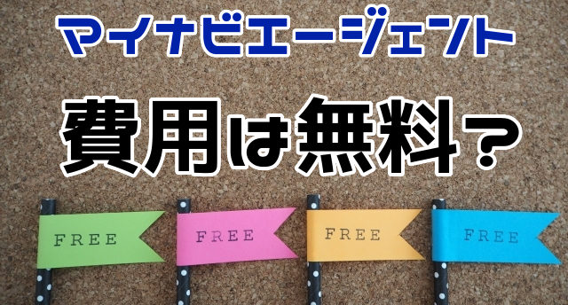 【マイナビエージェント】費用-無料-料金