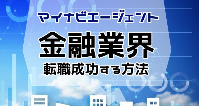 【マイナビエージェント】金融
