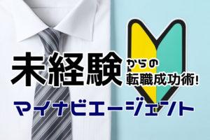 【マイナビエージェント】未経験