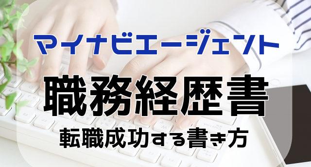 【マイナビエージェント】職務経歴書