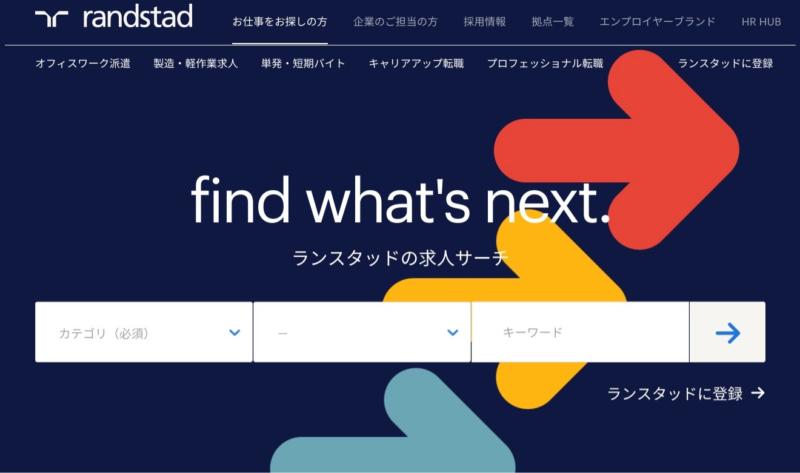 札幌のおすすめ転職エージェント「ランスタッド」の公式サイト