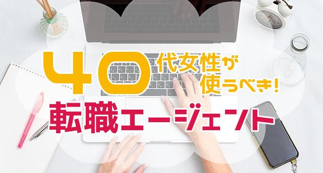 【転職エージェント】40代-女性