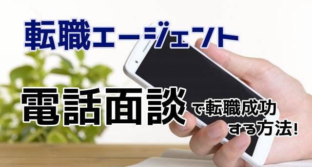 【転職エージェント】電話-面談