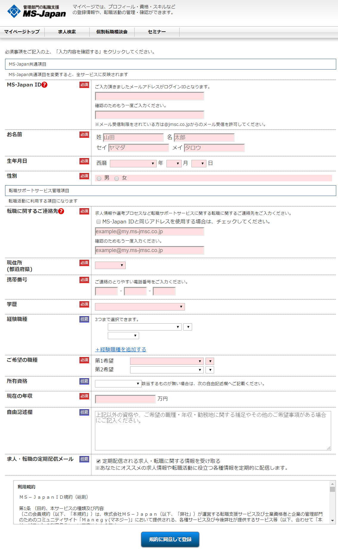 【MS-Japan】登録画面